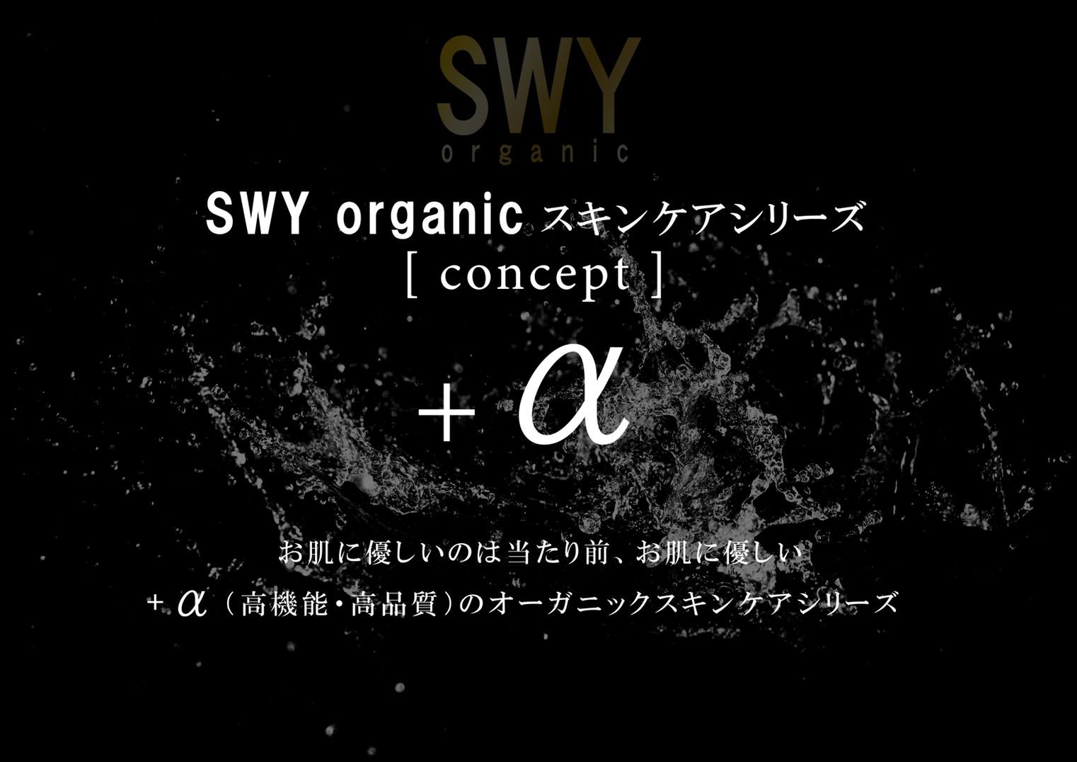 SWY organic スキンケアシリーズ